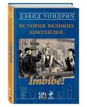 Imbibe! История великих коктейлей (серия Вина и напитки мира) Клео Рокос