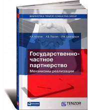 Государственно-частное партнерство. Механизмы реализации