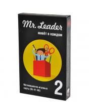 Настольная игра Mr. Leader. Набор 2