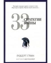 33 стратегии войны. Грин Р.