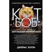 Мир глазами уличного кота Боба. Боуэн Дж.
