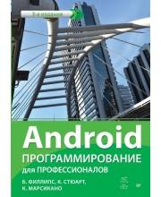 Android. Программирование для профессионалов Б. Харди,Б. Филлипс, К. Стюарт, К. Марсикано