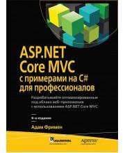 ASP.NET Core MVC с примерами на C# для профессионалов Адам Фримен