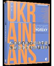 TheUKRAINIANS II. Історії успіху