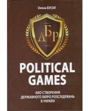 Political games, або Створення Державного бюро розслідувань в Україні
