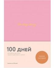100 days diary. Ежедневник на 100 дней, для работы над собой (розовый)