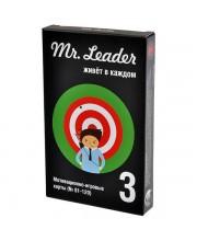 Настольная игра Mr. Leader. Набор 3