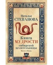 Книга мудрости сибирской целительницы. Степанова Н.И.
