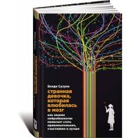 Странная девочка, которая влюбилась в мозг. Как знание нейробиологии помогает стать привлекательнее, счастливее и лучше
