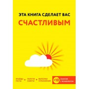 Книга Эта книга сделает вас счастливым