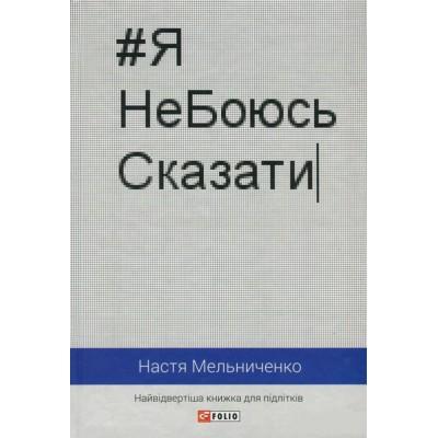 #ЯНеБоюсьСказати. Найвідвертіша книжка для підлітків