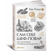 Книга Сам себе шеф-повар. Как научиться готовить без рецептов Ева Пунш