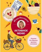 Активное меню. Рецепты для здоровых, красивых успешных Юлия Высоцкая