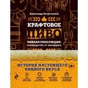 Крафтовое пиво, Александр Петроченков
