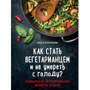 Книга Как стать вегетарианцем и не умереть с голоду? Ольга Землякова