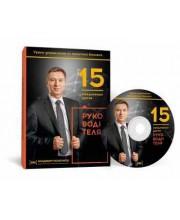 15 ежедневных шагов руководителя (CD)
