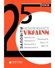 25 років. Заповіти незалежності України