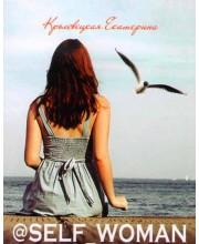 @Self_woman, или Как измениться, оставаясь собой
