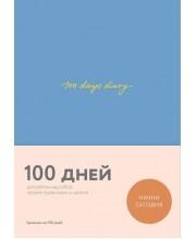 100 days diary. Ежедневник на 100 дней, для работы над собой