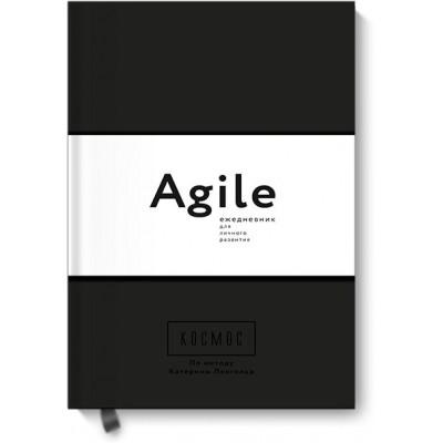 Космос. Agile-ежедневник для личного развития (черная обложка)