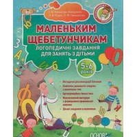 Маленьким щебетунчикам. Логопедичні завдання для занять батьків з дітьми 5-6 років
