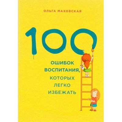 100 ошибок воспитания, которых легко избежать (мягкая)