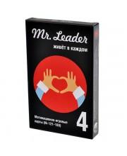 Настольная игра Mr. Leader. Набор 4