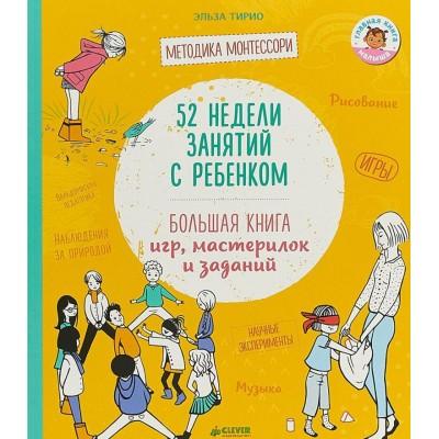 52 недели занятий с ребенком. Большая книга игр, мастерилок и заданий