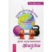 Психологический тренажер для улучшения жизни