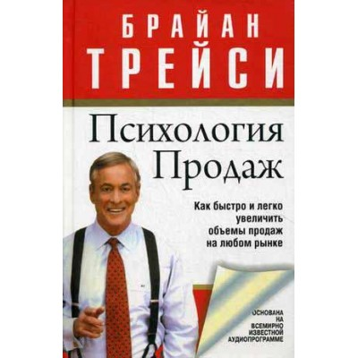 Психология продаж