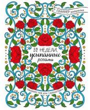 52 недели, усыпанные розами (планнер)