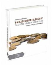 Банковский менеджмент частного крупного капитала. Теория и практика Private Banking