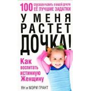 У меня растет дочка! Как воспитать истинную женщину (5-е издание)