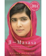Книга Я - Малала. Уникальная история мужества, которая потрясла весь мир