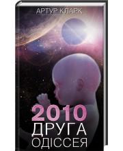 2010. Друга одіссея. Книга 2