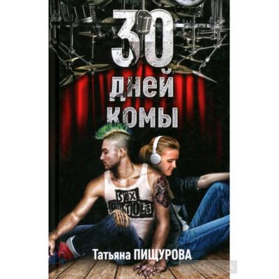 30 дней комы