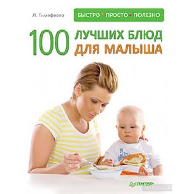 100 лучших блюд для малыша. Быстро, просто и полезно!