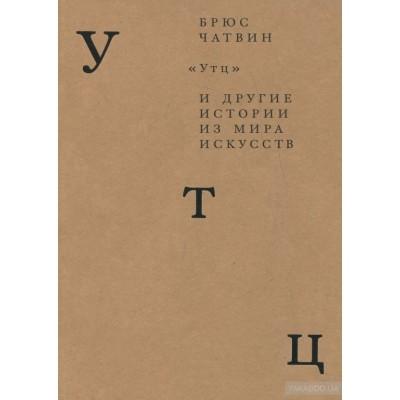 """""""Утц"""" и другие истории из мира искусств"""