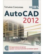 AutoCAD 2012 на 100% (+ CD-ROM)