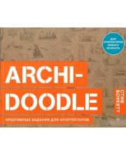 Archi-Doodle. Креативные задания для архитекторов