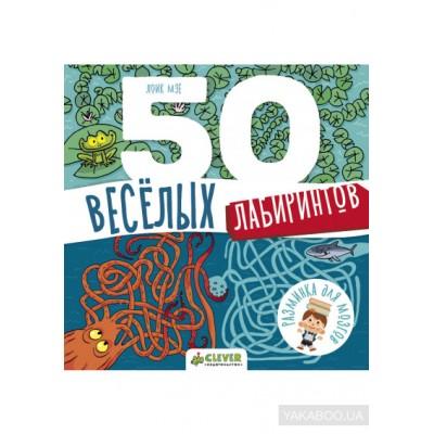 50 веселых лабиринтов