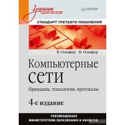 Компьютерные сети. Принципы, технологии, протоколы (4-е издание)