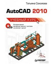 AutoCAD 2010. Учебный курс (+ CD-ROM)