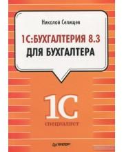 1С:Бухгалтерия 8.3 для бухгалтера