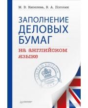 Заполнение деловых бумаг на английском языке
