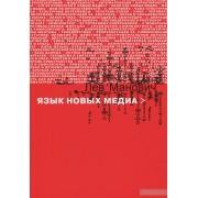 Язык новых медиа
