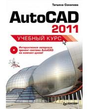 AutoCAD 2011. Учебный курс (+CD-ROM)