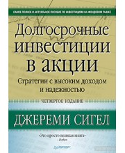 Долгосрочные инвестиции в акции. Стратегии с высоким доходом и надежностью. 4-е изд.