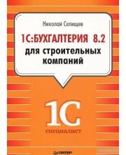 1С:Бухгалтерия 8.2 для строительных компаний