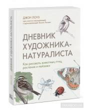 Дневник художника-натуралиста. Как рисовать животных, птиц, растения и пейзажи